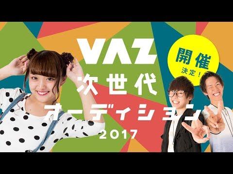 VAZ次世代オーディション募集動画【130秒ver】