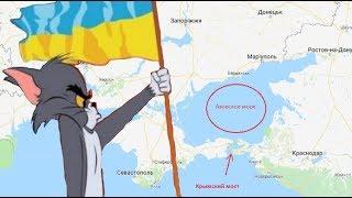Фашик Донецкий про Керченский пролив и военное положение