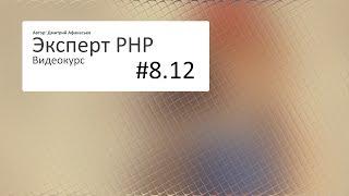 #8.12 Эксперт PHP: Дополнительные уроки. Служба поддержки №2