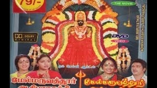 MELMARUVATHUR ADHIPARASAKTHI (1985) Full Movie (Part I