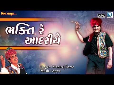Maniraj Barot - Bhakti Re Aadariye | Superhit Gujarati Bhakti Song | FULL Audio