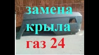 1-я серия ремонта Газ 24 замена заднего крыла Донецк