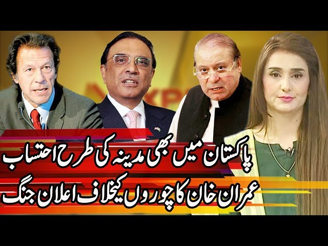 Another Big Announcement By PM Imran | Express Experts 10 November 2019 | Express News