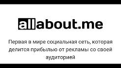 ОБЗОР ПРОЕКТА AllAbout.me