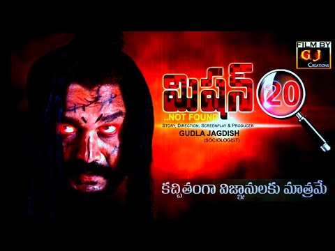Mission 20 Telugu New Short Film By Gudla Jagdish.