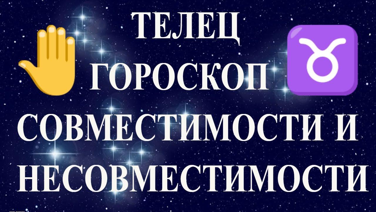 Телец. Гороскоп совместимости Тельца с другими знаками зодиака. Гороскоп совместимости.