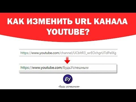 Как сделать свой url ссылку на youtube канале