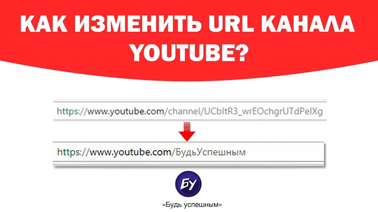 Как сделать красивую ссылку на канал youtube