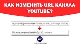 Как изменить URL-адрес (ссылку) на свой канал YouTube ?