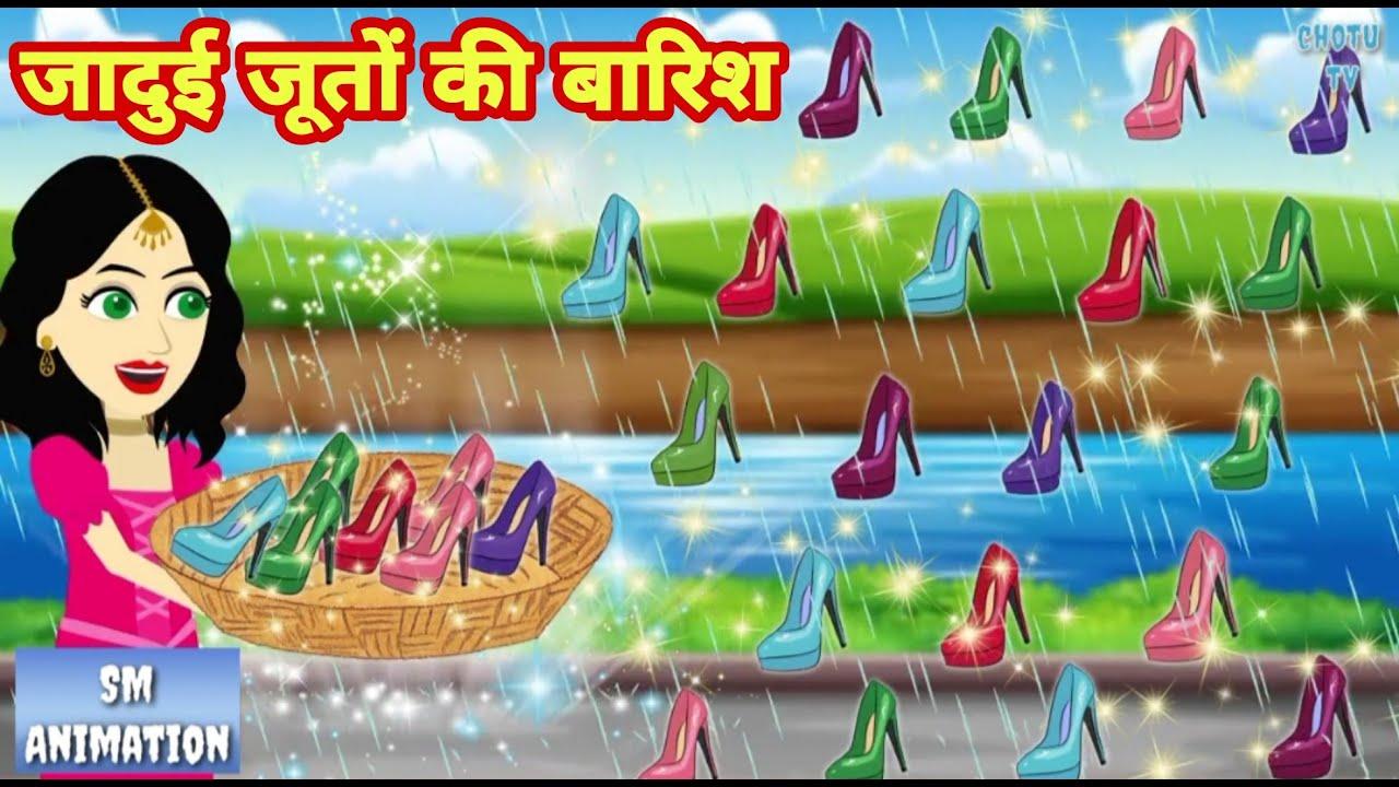 जादुई जूतों की बारिश - Hindi kahaniya || Jadui kahaniya || Kahaniya || hindi kahaniya || Chotu Tv