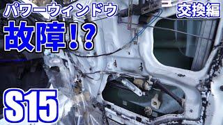 S15 パワーウィンドウ修理 交換編!チャレンジしてみよう!