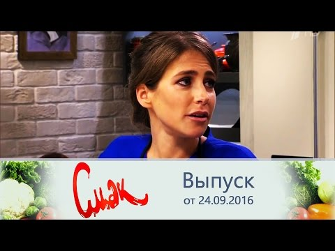 Смак - Гость Юлия Барановская. Выпуск от24.09.2016