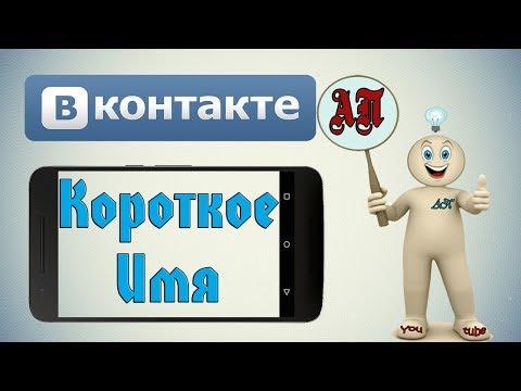 Как сделать короткое имя в ВК (ВКонтакте) с телефона?