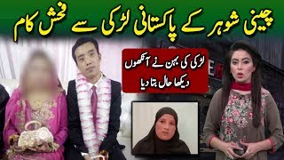 Another Chinese Marriage with Pakistani Girl Exposed | 7News