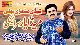Meda Yaar Saraiki   Mushtaq Ahmad Cheena   Shaheen Studio   ( Official Video 2020 )