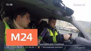 Смотреть видео Дорожный патруль ЦОДД помогает коммунальным службам - Москва 24 онлайн