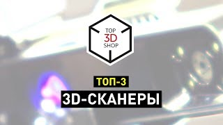 3D-сканеры топ-3. Обзор лучших решений на рынке