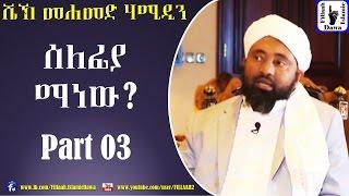 Selefiya Manew? | Sheikh Mohammed Hamidiin | Part 03