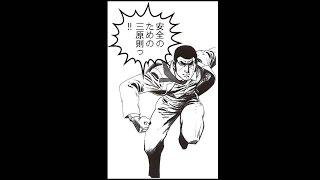 ゴルゴ13×外務省 安全対策マニュアル解説(第7話) thumbnail