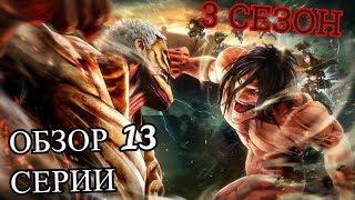 Атака Титанов ВЕРНУЛАСЬ!! Обзор 13 серии 3 сезона