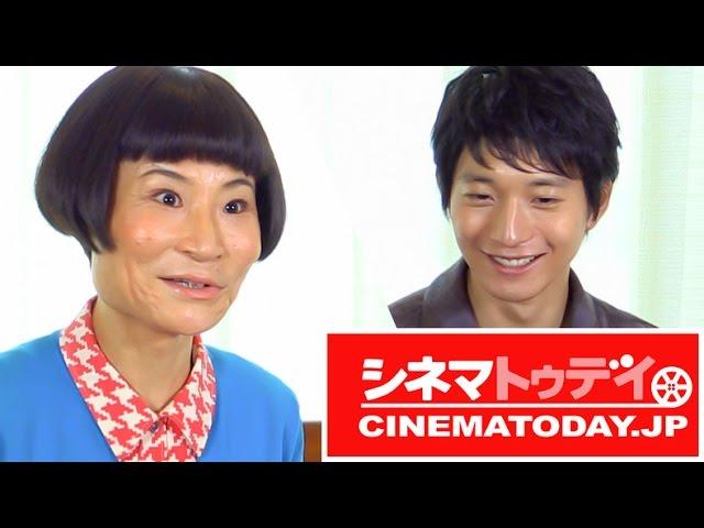 映画予告-『小野寺の弟・小野寺の姉』向井 理、片桐はいりインタビュー 姉弟よりももっと近い関係で再共演希望!?