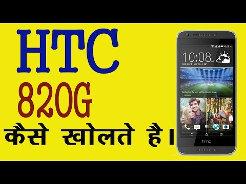 HTC 820G Disassebly In Hindi
