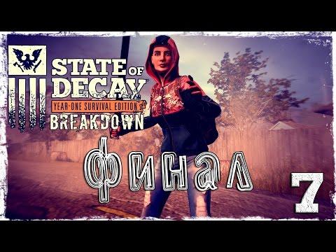 Смотреть прохождение игры State of Decay YOSE. BREAKDOWN DLC #7: ФИНАЛ.