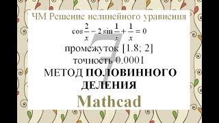 7 Метод половинного деления Mathcad Численные методы решения нелинейного уравнения