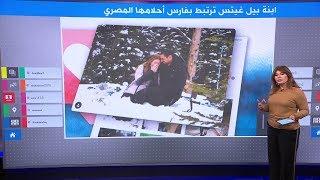 شاب مصري يخطب ابنة بيل غيتس ثاني أغنى رجل بالعالم، فمن منهما ثروته أكبر؟