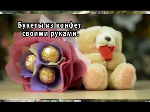 Букет из конфет своими руками. Мастер-классы на Подарки.ру