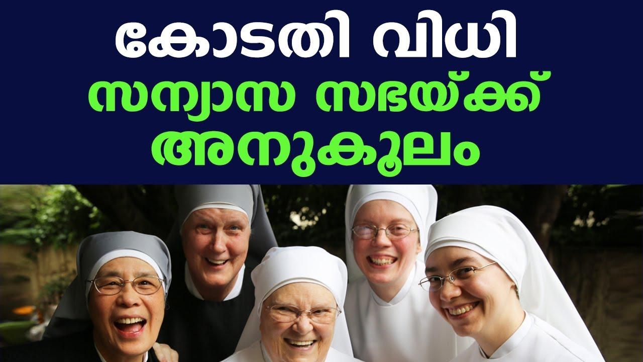 കോടതി വിധി സന്യാസ സഭയ്ക്ക് അനുകൂലം | Sunday Shalom | Church News | Christian News | Vatican