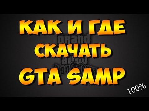 Как и где скачать GTA SAMP? 100%