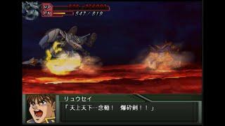 スーパーロボット大戦 オリジナルジェネレーションズ ( Super Robot Wars OG ) EX-Hard Chapter 41 Gameplay