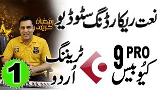Making a complete Naat Step by Step in Cubase Pro 9 - Urdu - Part 1