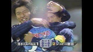1999年J1チャンピオンシップ第1戦(磐田vs清水)