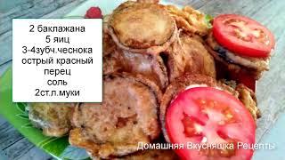 Баклажаны в Кляре Просто и Вкусно  Домашняя Вкусняшка Рецепты