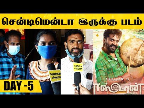 Family-யோட பார்க்க வேண்டிய படம்! - 5th Day Eeswaran Common Audience Review   Silambarasan TR