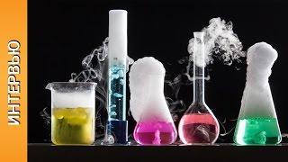 Интервью || Химия || C автором учебника || Габриелян