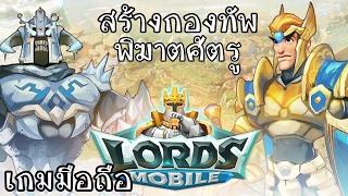 [เกมมือถือ] Lord Mobile : สร้างกองทัพพิชิตศัตรู