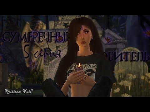 The Sims 4 Machinima | Сумеречный Обитель 1 сезон 5 серия