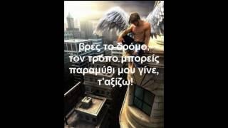 An isoun agapi - Elena Paparizou +lyrics stixoi High Quality