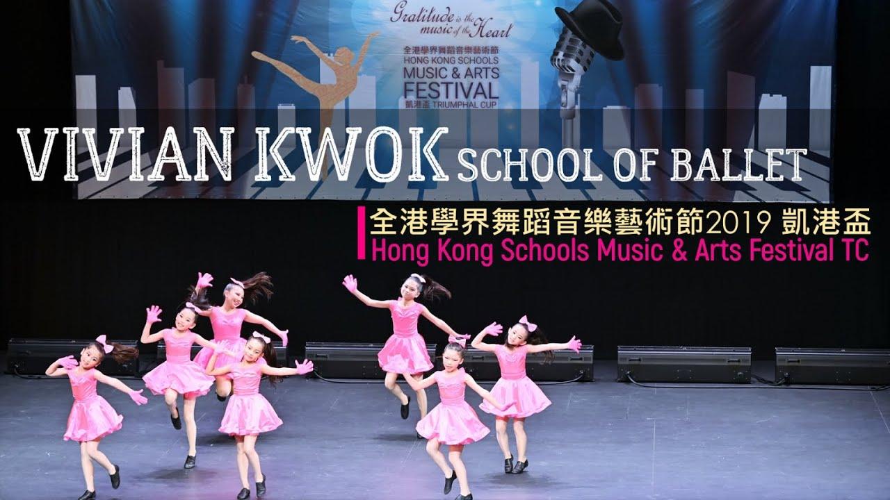 VIVIAN KWOK SCHOOL OF BALLET│第七屆剪輯精華│分組賽事│舞蹈Dance│團體舞蹈