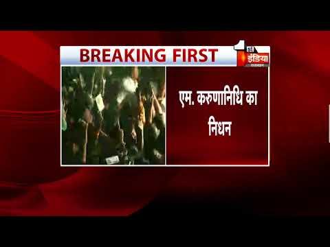 DMK प्रमुख एम. करुणानिधि का निधन