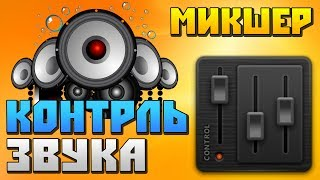 ЛУЧШАЯ ПРОГРАММА МИКШЕР WINDOWS ДЛЯ НАСТРОЙКИ ЗВУКА Power Mixer \ ОБЗОР !!!