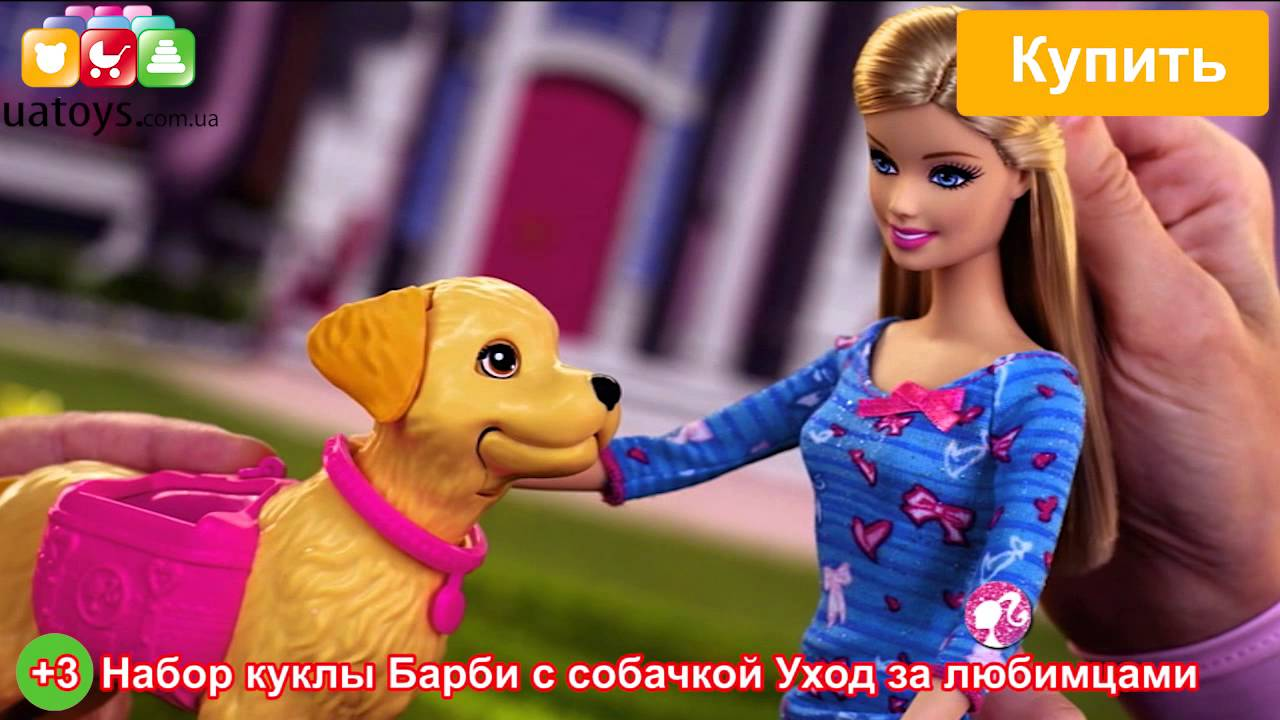 Кукла с собачкой Уход за любимцами Барби для девочек от 3 ...
