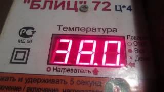 Ремонт инкубатора БЛИЦ 72 ц 4.//деревенская жизнь