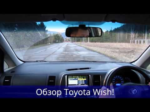 Обзор Toyota WISH!