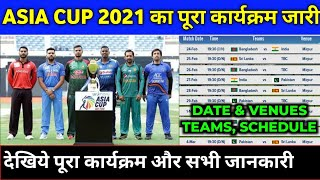 Asia Cup 2021 - Starting Date,Schedule,Hosting Country & All Teams   Asia Cup 2021 All Informations