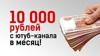 Как заработать деньги в интернете от 1000 рублей за 5 минут, 10 минут, за день, за неделю
