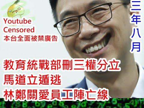 (香港朝鮮化) 20200902之香港進入三權紛立時代林鄭月娥楊潤雄拔走高度自治基石教育局文件404馬道立遁逃員工陣線很快變完工陣亡線